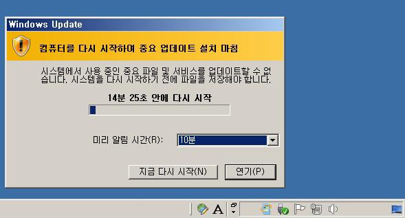 윈도우7 업데이트 KB3112343 제거 및 알림 숨김