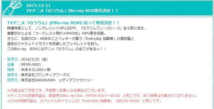 TV 애니메이션 '농림'의 블루레이 박스 발매가 결정