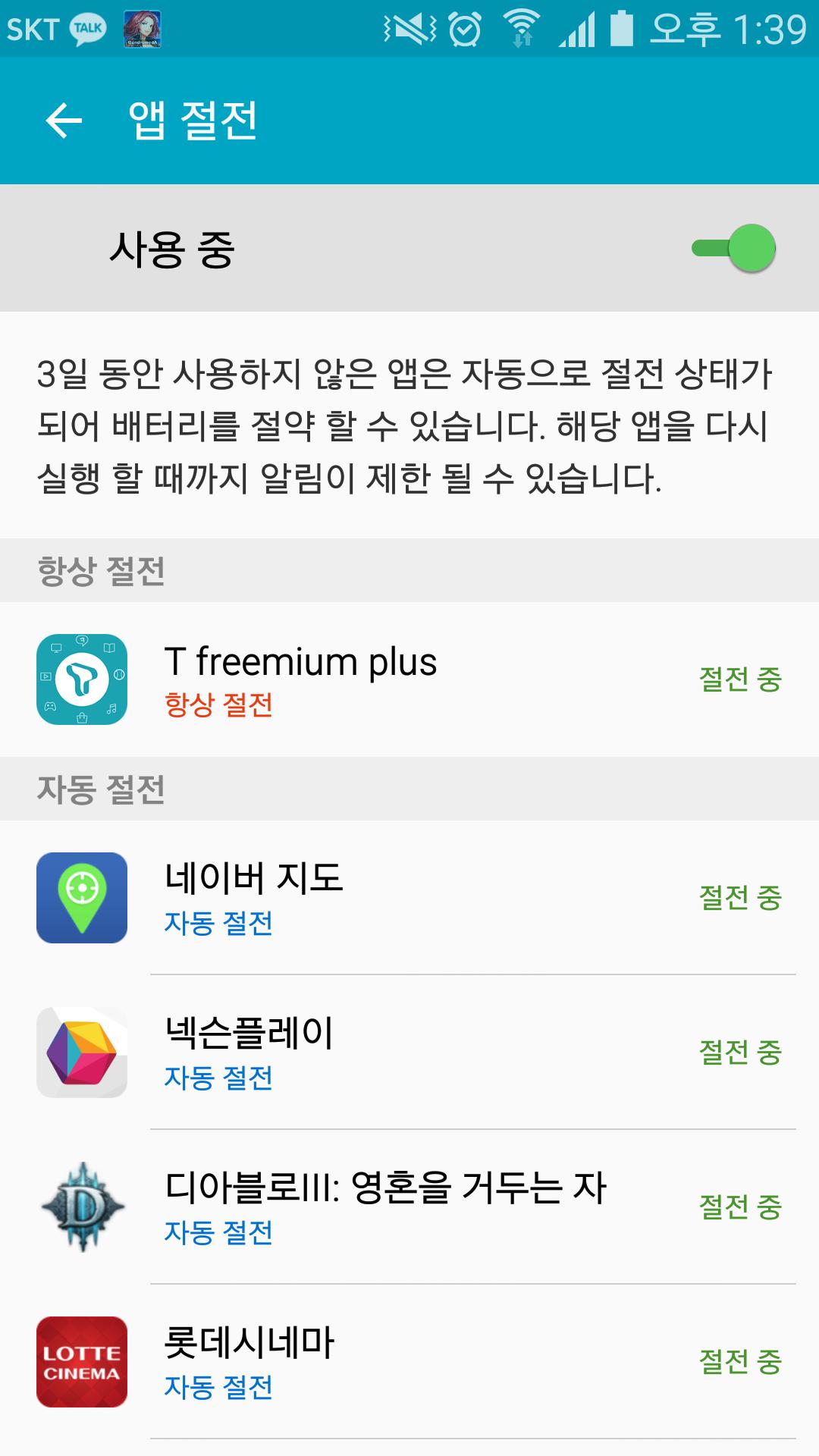 앱 절전 기능?