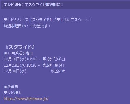 일본의 TV 사이타마, 2015년 12월 16일부터 스크라이..