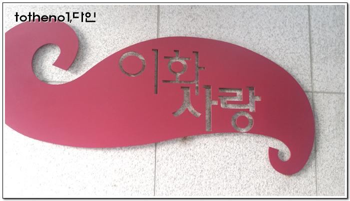 소문의 이화사랑 김밥을 먹어 봤다.