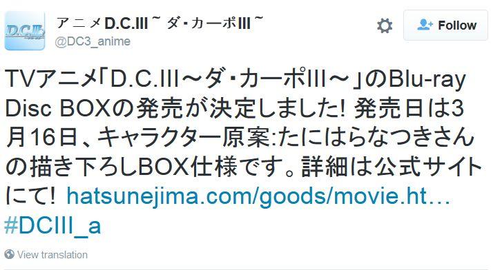 TV 애니메이션 '다카포3' 블루레이 박스, 2016년 3월 1..