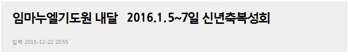 전담양 목사 / 신년축복성회 안내