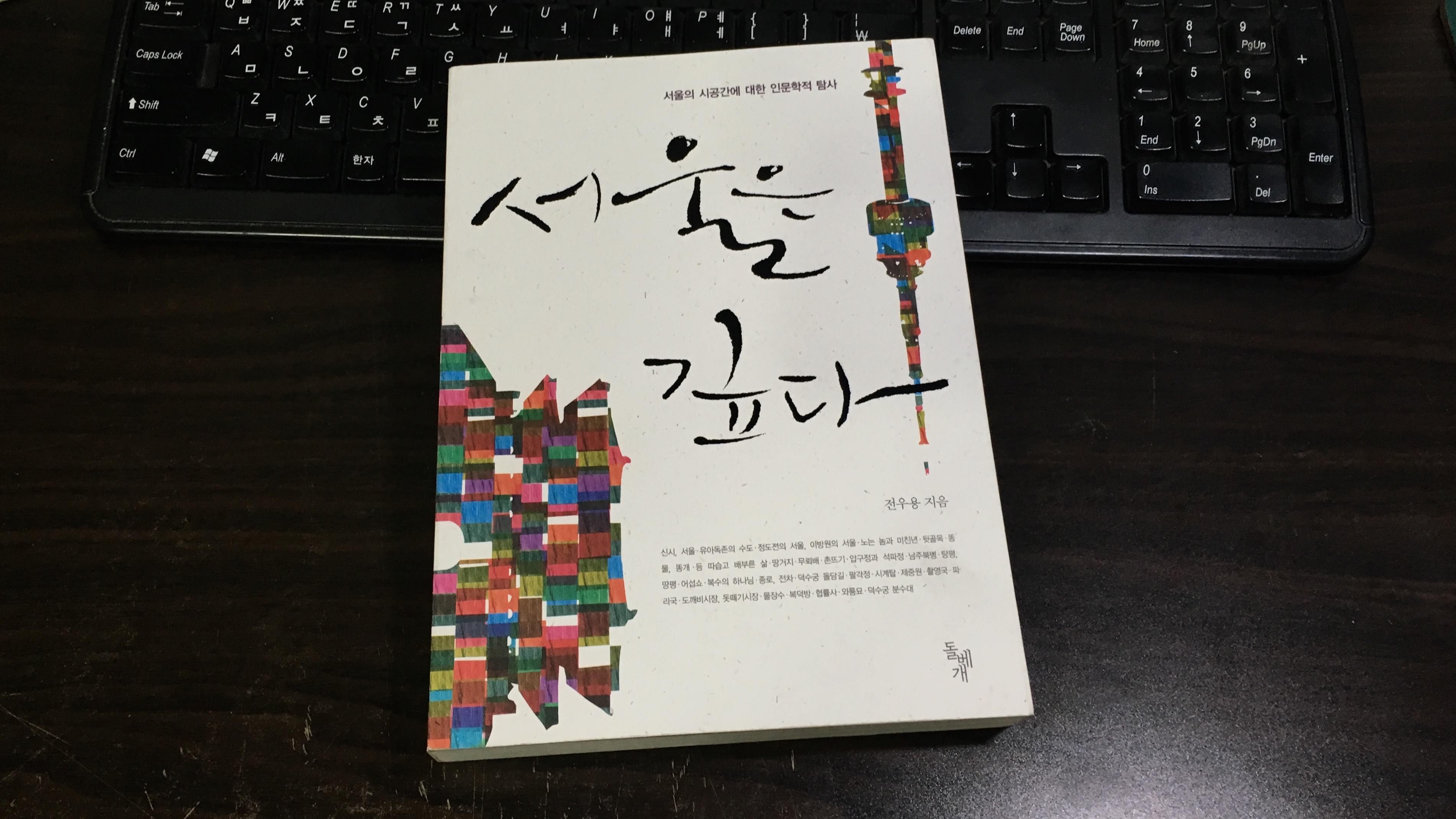 서울은 깊다 - 전우용