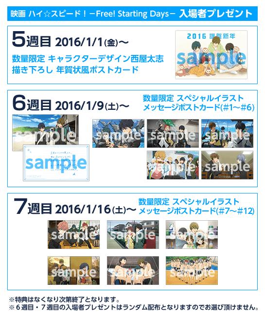 극장판 하이스피드 스페셜 PV Vol.12 공개