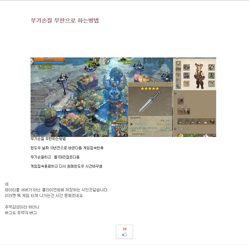추억의 게임 <트리 오브 세이비어>의 버그