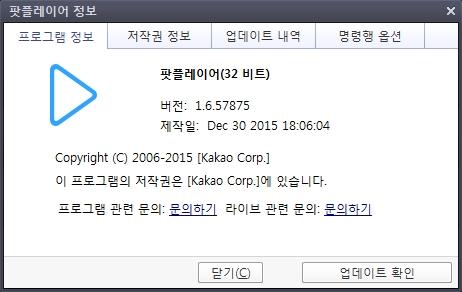 팟플레이어 2015.12.30 업데이트(v1.6.57875), 노..