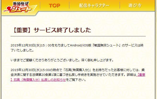 일본의 스마트폰 게임 '전국무쌍 슛' 서비스 종료