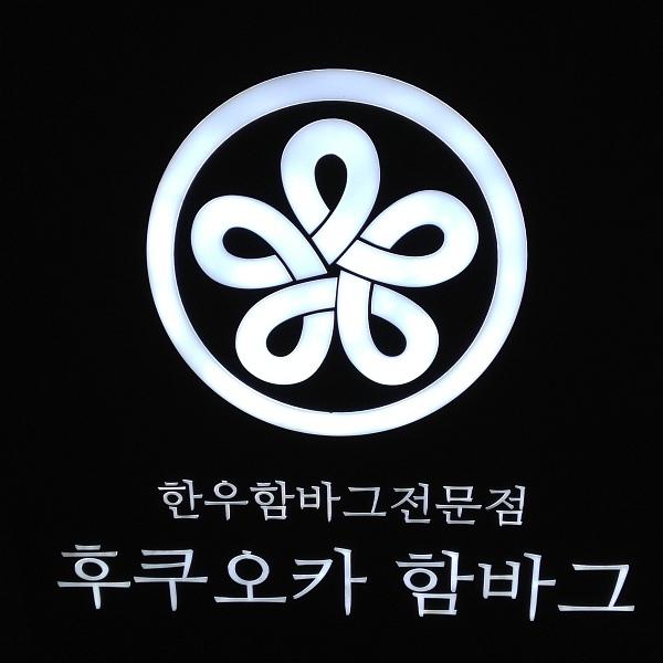 [삼청동] 한우함바그 전문점 '후쿠오카 함바그'