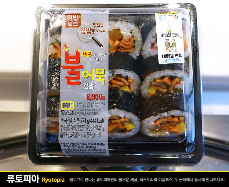 2016.1.3. 불어묵김밥 (세븐일레븐) / 대구에서 ..