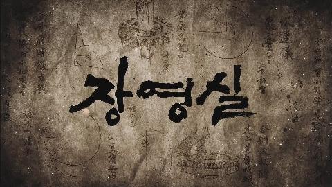 장영실 2회 줄거리 태종 이방원(김영철) 구식례 집..