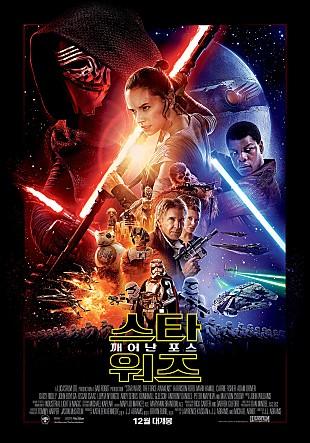 스타워즈 : 깨어난 포스 Star Wars : The Force Aw..