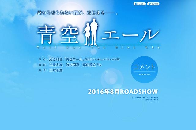 만화 '푸른하늘 옐'의 실사 영화가 2016년 8월 개봉 예정