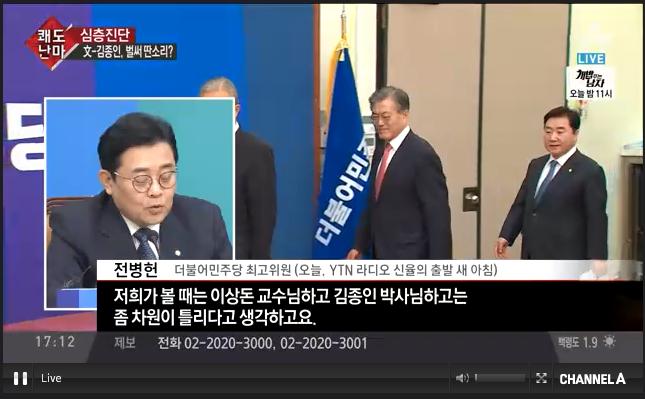 더불어민주당 정청래,전병헌 치매있나?