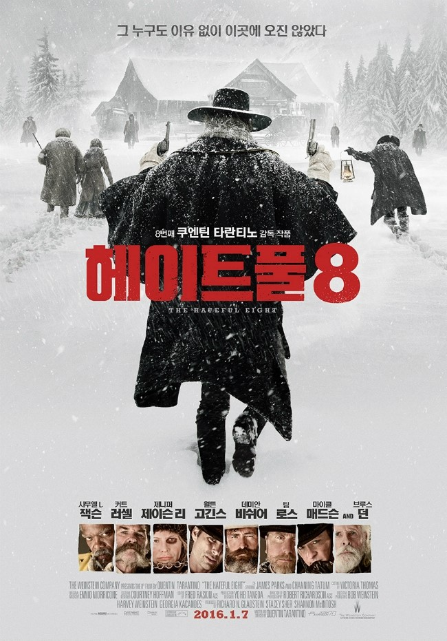 헤이트풀 8 / The Hateful Eight (2015년)