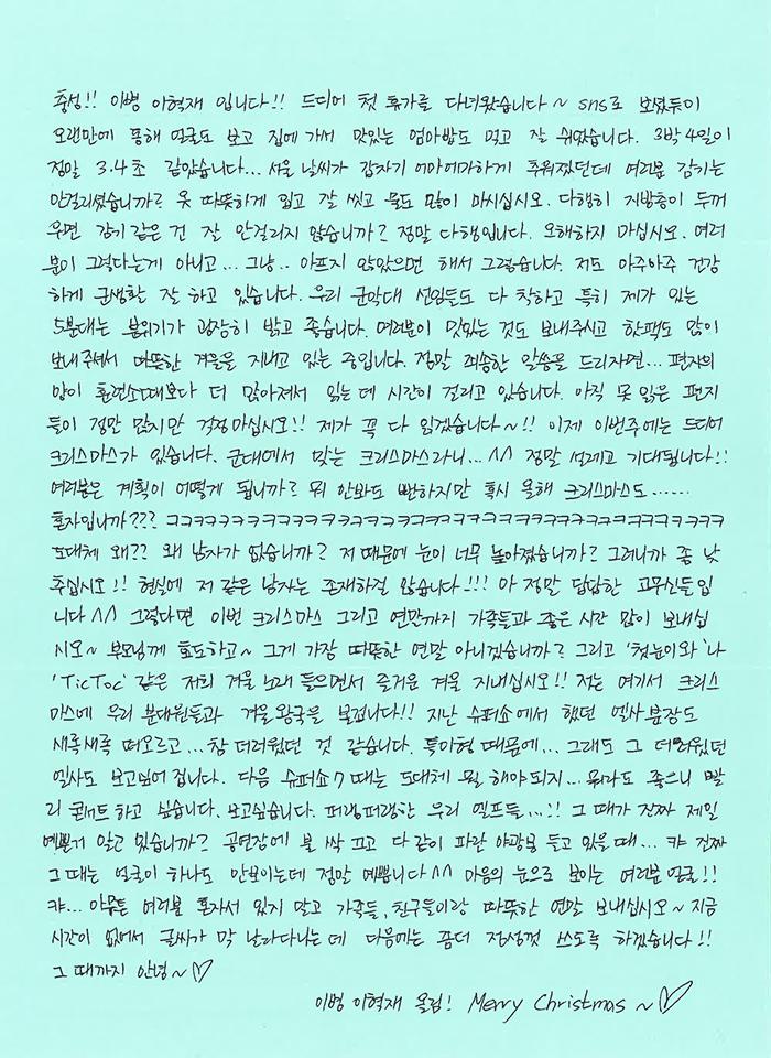 160116_ 은혁 여섯,일곱번째 손편지