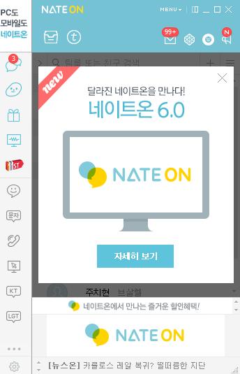 네이트온 6.0으로 업그레이드