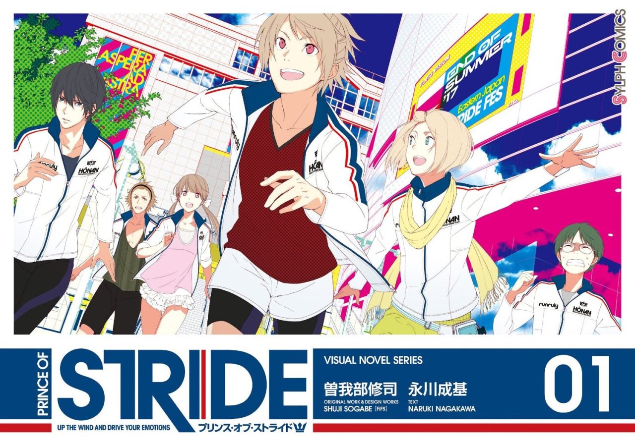 PRINCE OF STRIDE 비주얼 노벨 시리즈 01-05 표지..