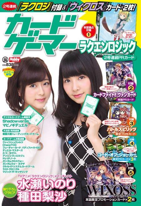 '카드게이머' Vol.26의 표지 사진, 성우 미나세 이노..