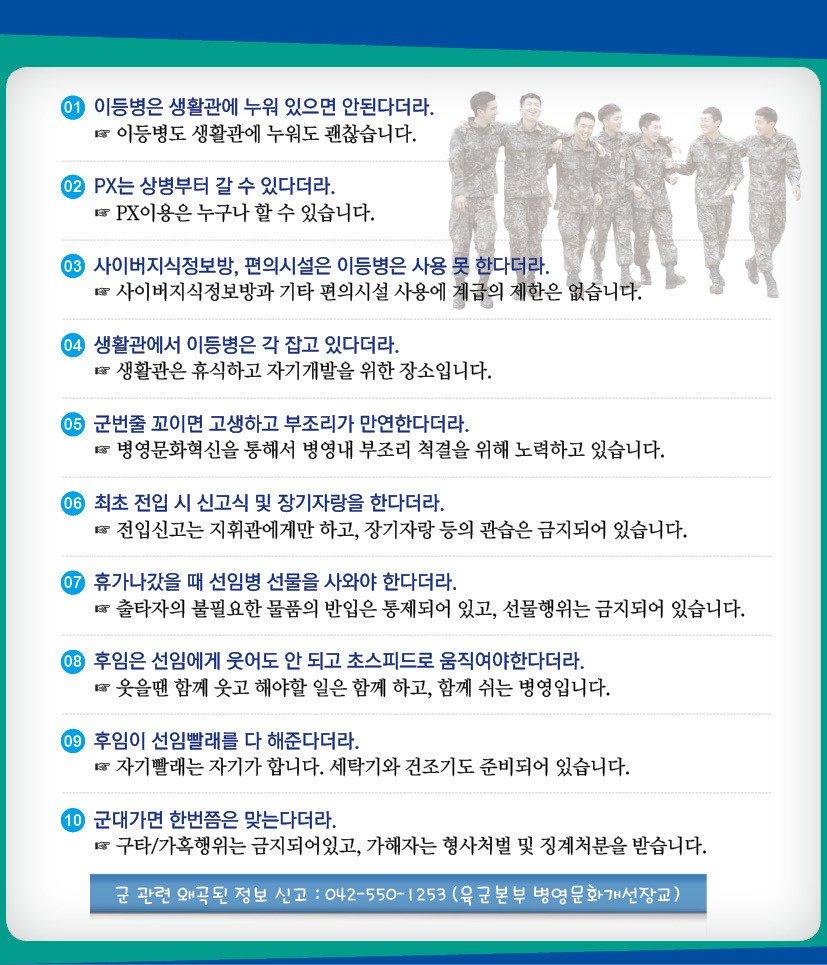 대한민국 군대 오해와 진실