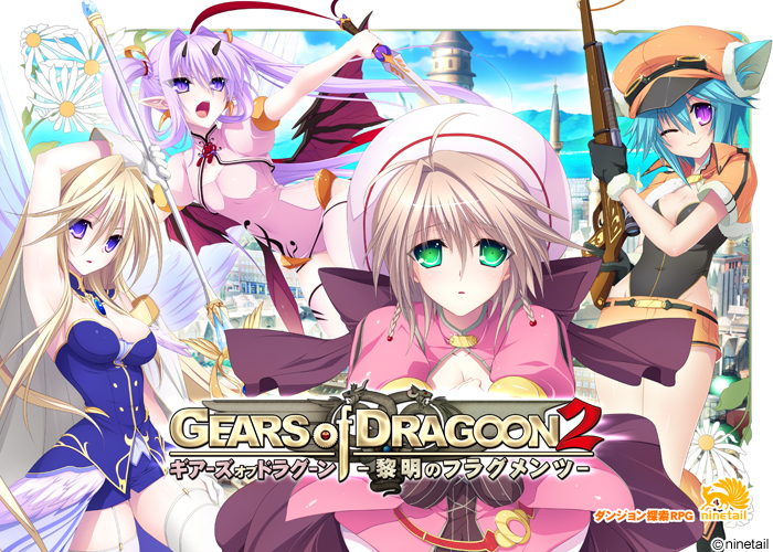 ninetail사 신작 GEARS of DRAGOON 2 ~黎明..