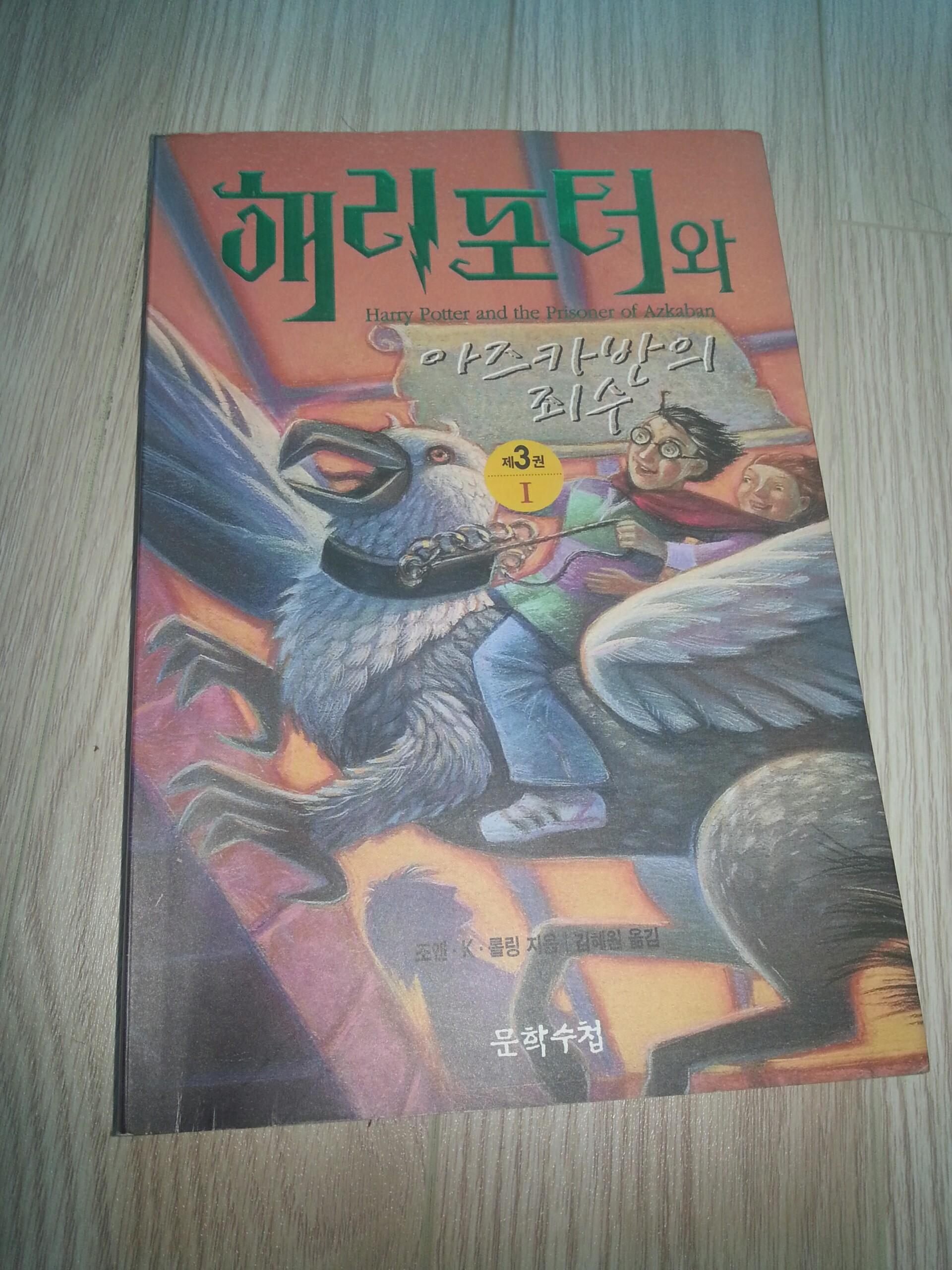 [문학>장르소설>SF/판타지]해리포터와 아즈카..