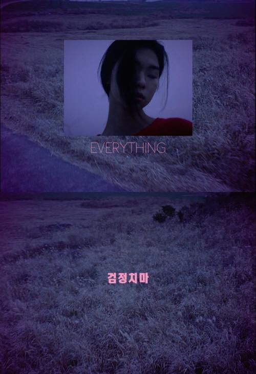 검정치마-EVERYTHING[듣기♪가사♪뮤비]