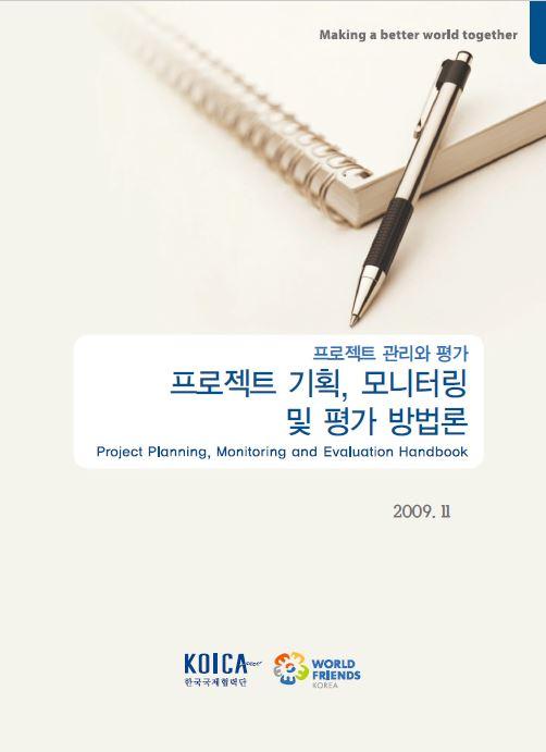 [가이드북] KOICA 프로젝트 기획, 모니터링 및 평..