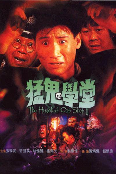 맹귀학당(猛鬼學堂.1988)