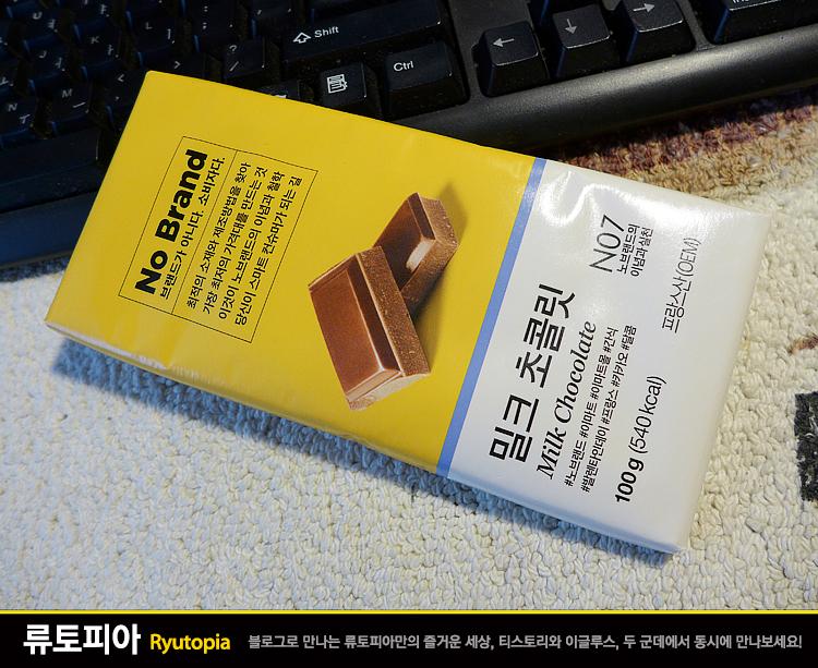 2016.2.7. 노브랜드 밀크초콜릿 (이마트) / 한국인..