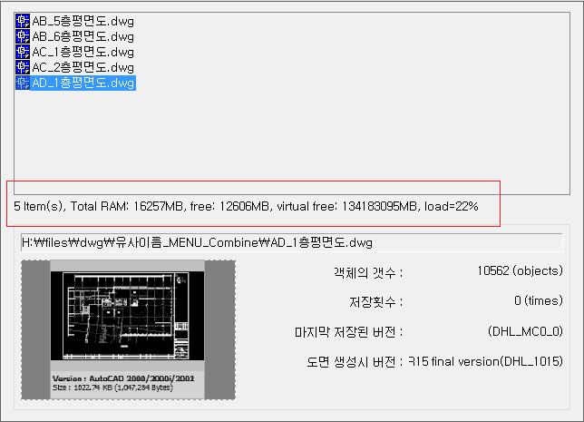 [업데이트] iDwgTab 3.0 patch 1 프로그램