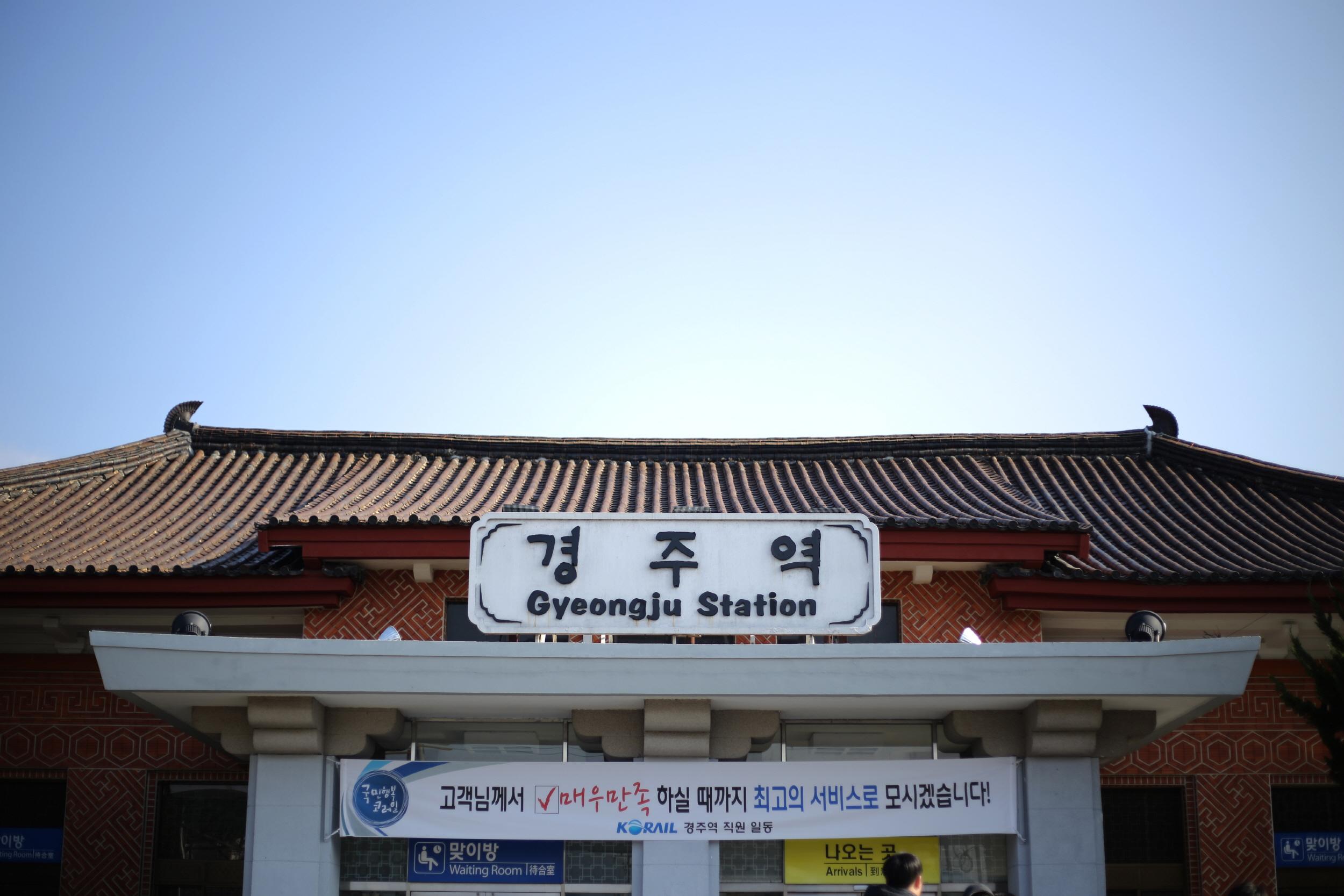 경주투어 - 대릉원, 안압지 교동마을