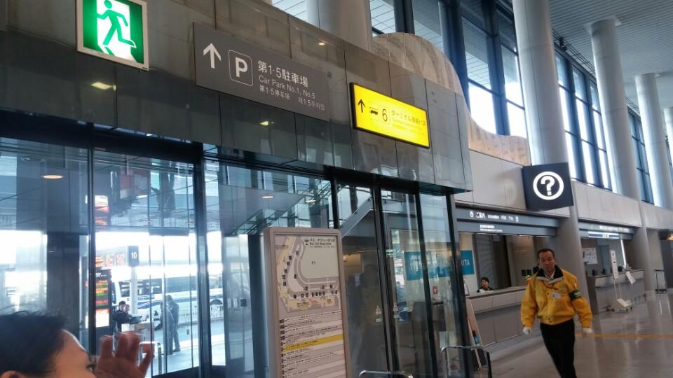 2016 일본도쿄여행 1st day <나리타국제공항-숙..