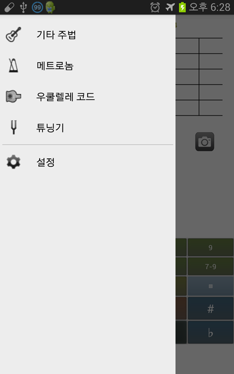 안드로이드 `DS기타코드` 앱의 다른 기능들