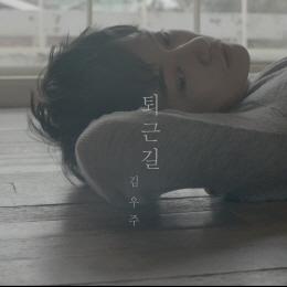 김우주-퇴근길[듣기♪가사♪뮤비]