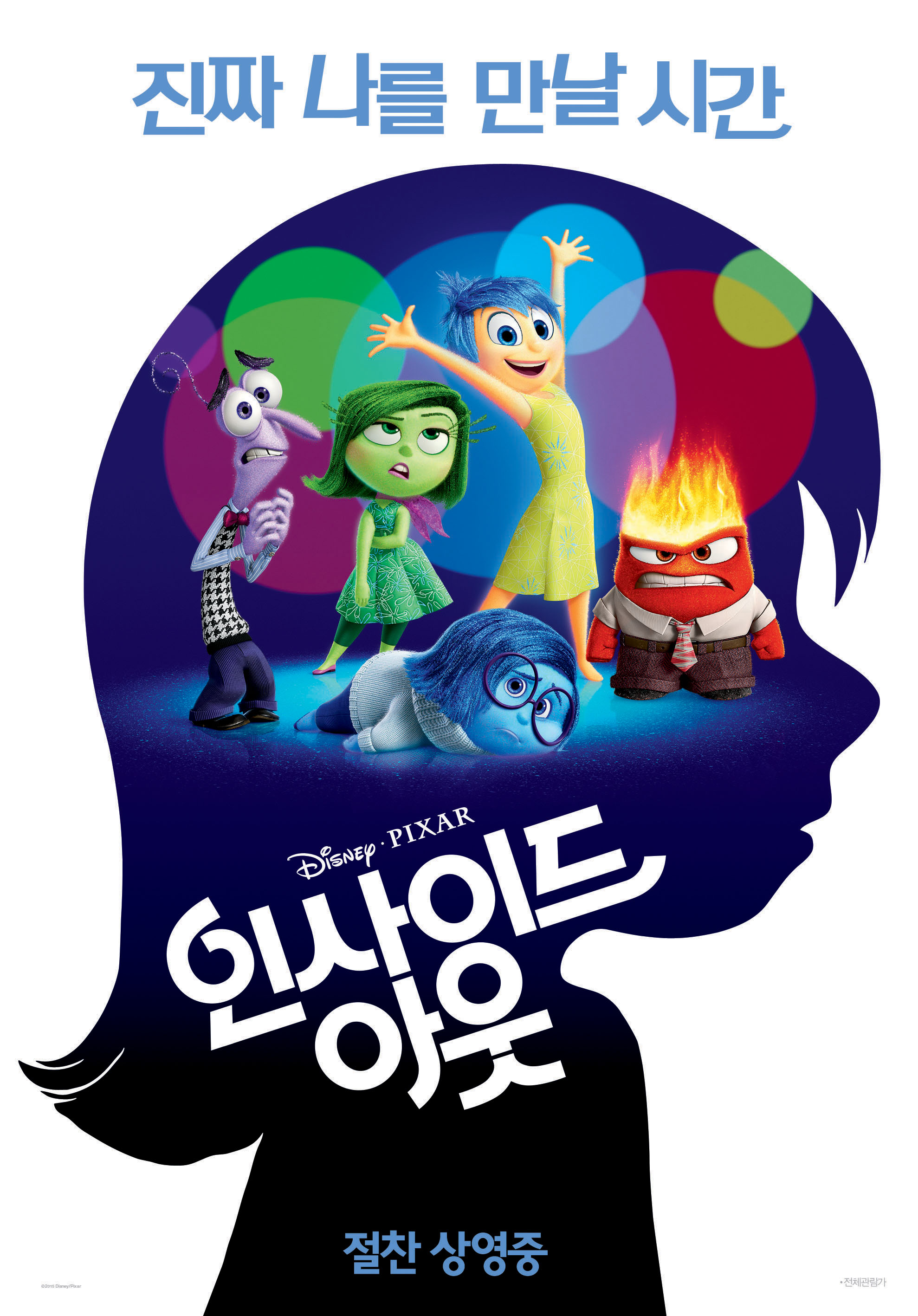 Inside Out (2015, 미국)
