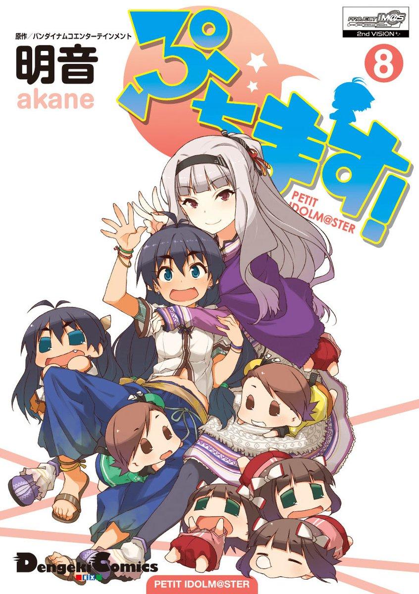 쁘띠마스! 단행본 8권이 2월 27일 발매!