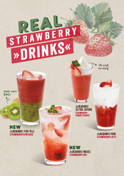 바야흐로 딸기의 계절. 투썸플레이스 시즌 음료