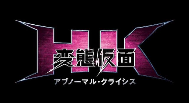 실사 영화 '변태가면' 속편, 2016년 5월 14일 일본 전..