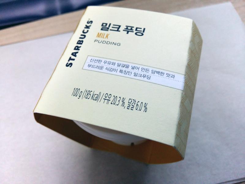 [스타벅스] 밀크 푸딩