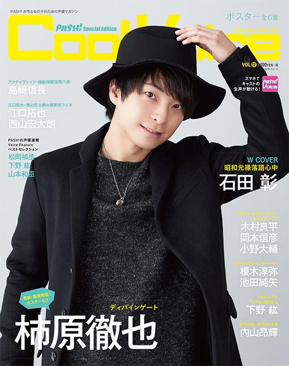 성우 잡지 Cool Voice Vol.17 앞표지와 뒷표지 사진