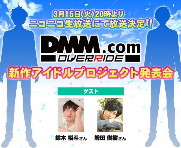 DMM.com OVERRIDE 신작 아이돌 프로젝트 발표..
