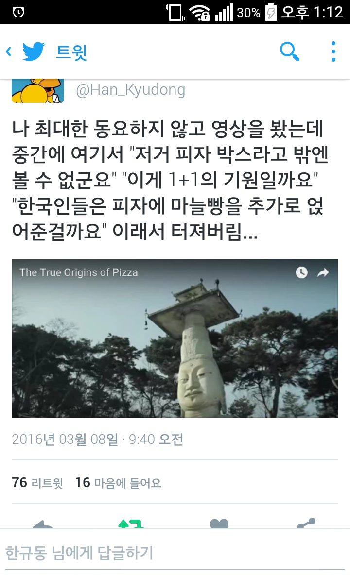 한국인의 1+1 기원