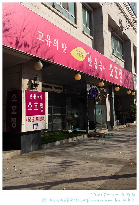 [일산] 맛있는 안동국시와 수육, 소호정
