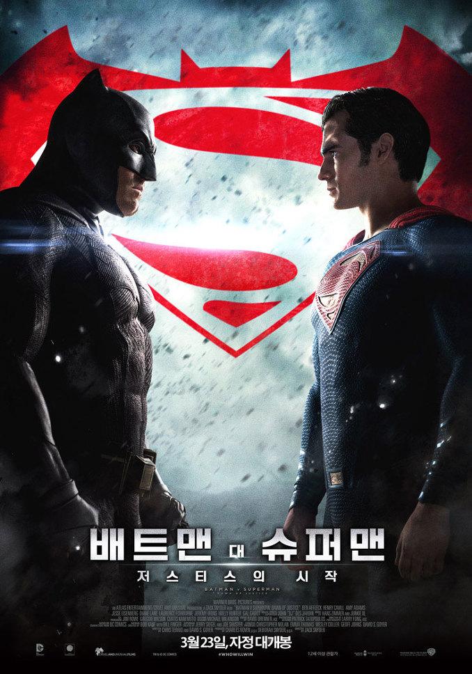 배트맨 VS. 수퍼맨, 저스티스 리그의 시작 한국판 ..