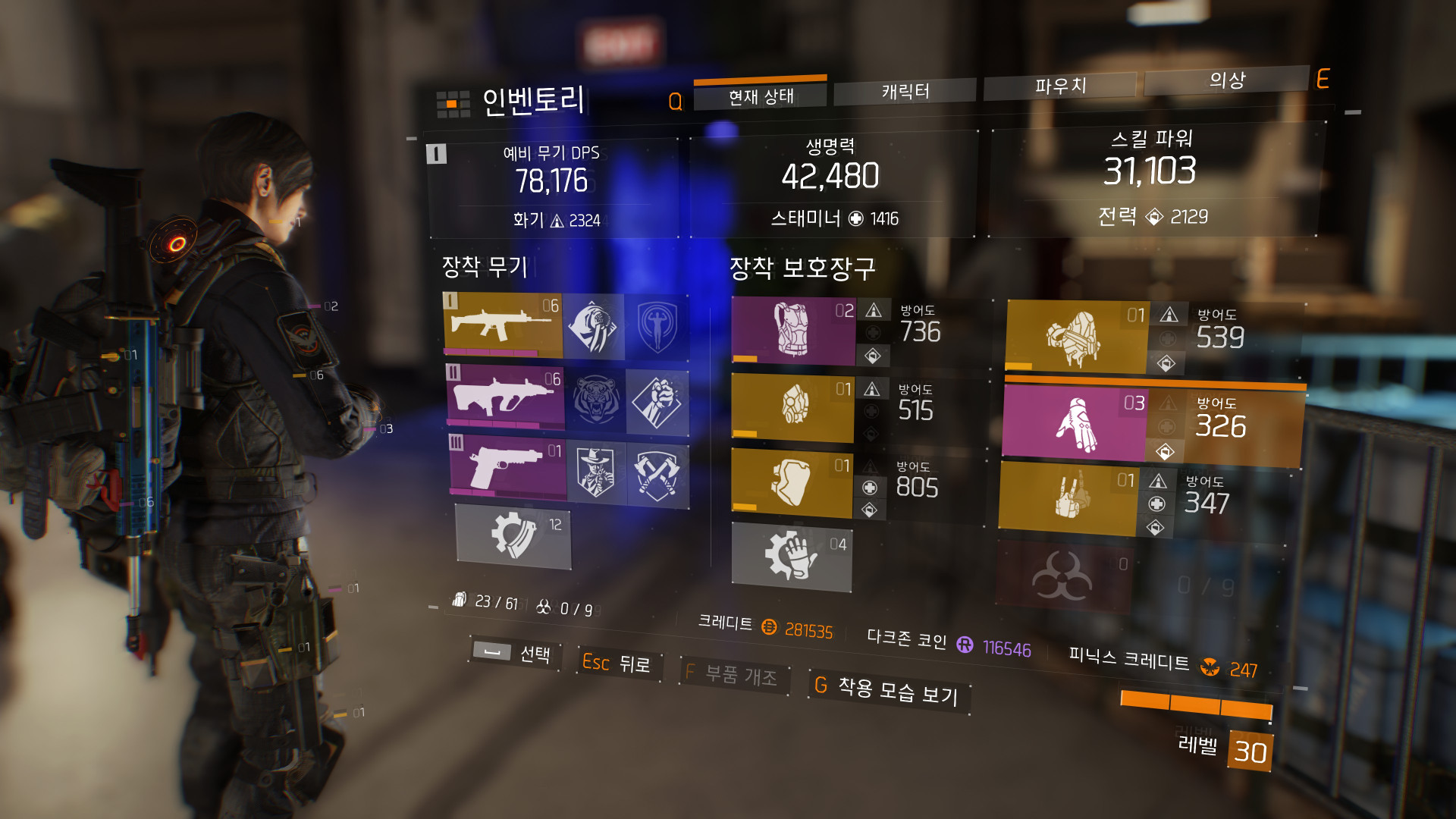 [The Division] 요즘 근황