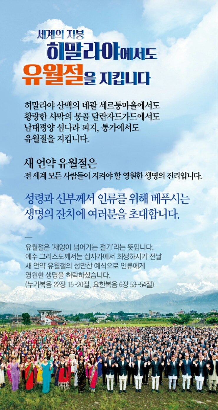 2016년 새언약 유월절&무교절