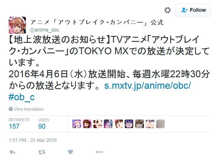 TV 애니메이션 '아웃브레이크 컴퍼니'가 도쿄MX에..
