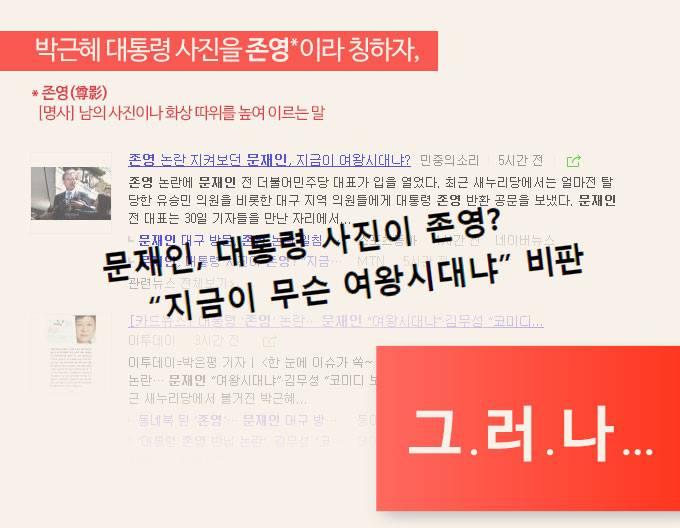 문재인: 대통령 사진이 존영?!지금 왕조시대냐?!
