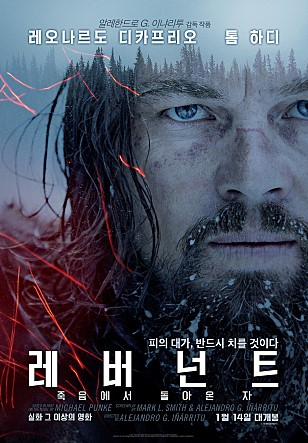 2016년 영화일기-3월(레버넌트~스포트 라이트)